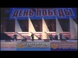 Сектор газа - пора домой (Красная площадь, 09.05.1999)