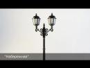 Купить чугунные фонари в Санкт Петербурге и Москве Ч 1