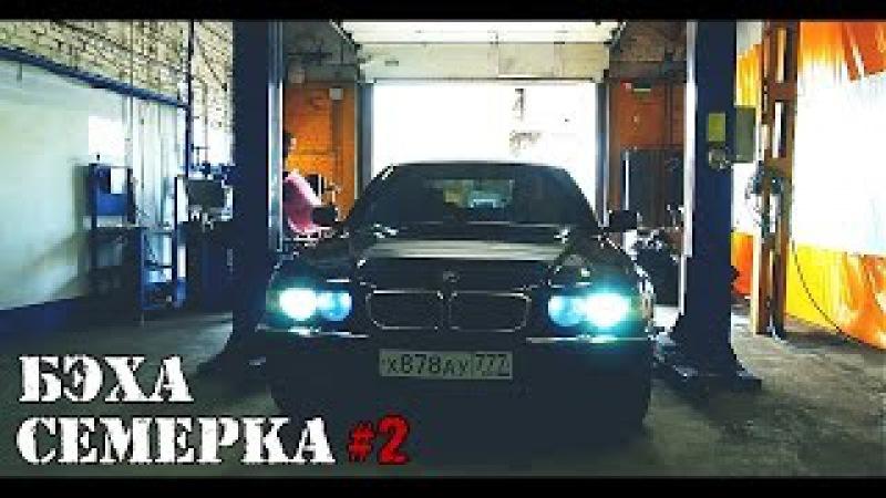 BMW 740i E38 за 250к. Почти идеал (часть 2)