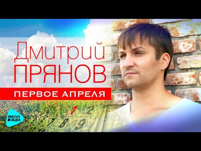 Дмитрий Прянов - Первое апреля (Official Audio 2017)