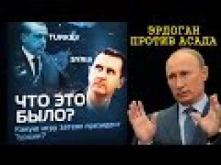ПУТИН АСАДил ЭРДОГАНА | россия турция сирия сегодня последние новости алеппо бо ...
