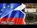 Повернет ли Европа в сторону России 30 11 2016 ПРОЦЕСС