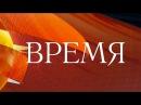 Программа ВРЕМЯ в 21 00 от 03 12 2016 новости Первый канал