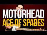 Урок как играть Motorhead Ace Of Spades с табами - Уроки игры на гитаре Первый Лад