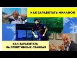 Прогноз Футбол 2017 | Вильярреал - Барселона | Атлетик Бильбао - Алавес |  Выигрыш 672.7...