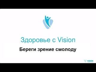 Здоровье с VISION - Береги зрение смолоду - (см.описание видео)
