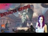 Стримерша Anorimia в Bioshock: Пиздюли для Элизабет #2
