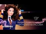 Наталия Власова - Розовая нежность