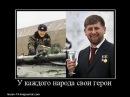 Герой Чеченской войны полковник Буданов