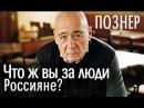 Интервью В.В. Познера на канале СОВСЕК