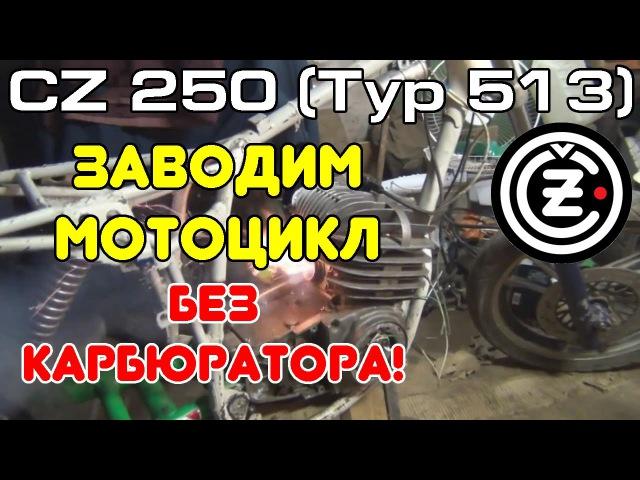 ✔ CZ 250 (Typ 513) - Заводим мотоцикл без карбюратора!