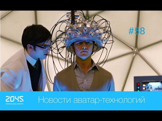 58 Новости аватар-технологий / Cистема идентификации личности с помощью ЭЭГ