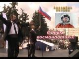 Ансамбль ОКТОИХ (Челябинск)
