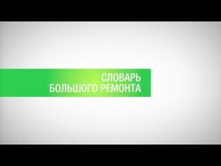 Словарь большого ремонта / Часть 5