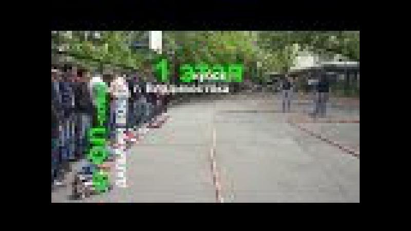 ФилТВ 1 этап on road кубок г.Владивостока