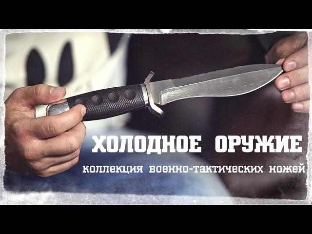Холодное оружие военно тактические ножи