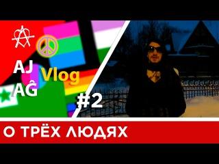 AJ AĜ Vlog 2 - О трёх людях