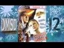 Посылка с Марса, серия 2, мелодрама + комедия | Posyilka s Marsa, Russian Two-Part Feature Film, Episode 2