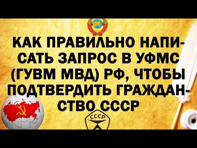 Как правильно написать запрос в УФМС ГУВМ МВД РФ чтобы подтвердить гражданство СССР