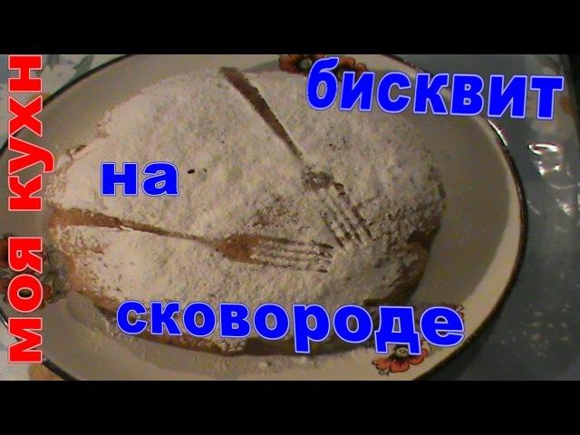 быстрый бисквит на сковороде