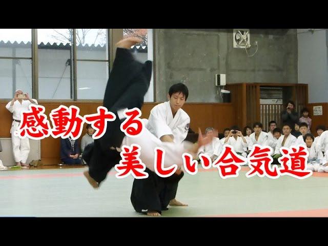 感動する!美しい合気道 Aikido is beautiful