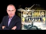 НАТО двигается на Восток. Военная Тайна с Прокопенко