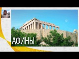 Афины, отельная база  Вебинар по Греции  Mouzenidis Travel