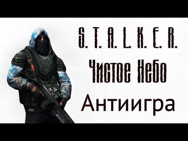 Stalker Чистое Небо — Антиигра и позор серии Сталкер
