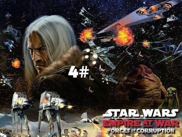Завоёвываем галактику за Империю в Star Wars Empire At War Absolute Corruption 4