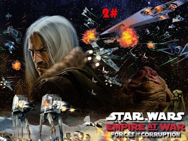 Завоёвываем галактику за Империю в Star Wars Empire At War Absolute Corruption 2