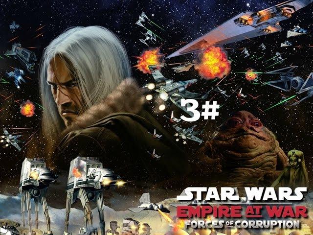 Завоёвываем галактику за Империю в Star Wars Empire At War Absolute Corruption 3