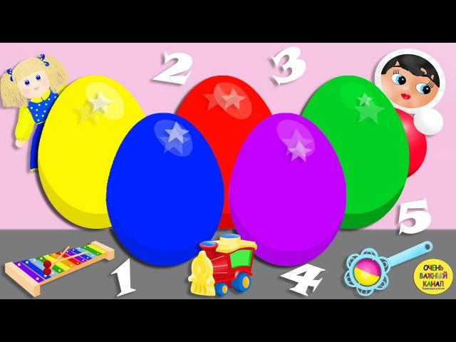 Яйцо с сюрпризом. Учим цифры. Счёт до 5 Развивающий мультик про цветные яйца с сюр...