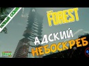 The Forest: Адский небоскреб 38
