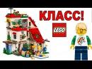 Новинки LEGO Creator 2017 наборы Обзор Семейный дом 31069 Отдых у бассейна 31067 Современный ...