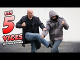 LES 5 VICES DE RUE LES PLUS CONNUS 5 Dirty Tricks in Street Fighting