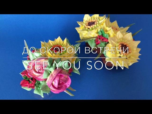 How to make floral cupcake decoration Как украсить капкейки цветами