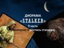 Диорама Сталкер 9 часть Конверсия и роспись сталкера Diorama S t a l k e r part 9