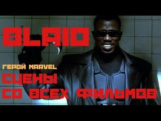 ГЕРОЙ МАРВЕЛ: БЛЭЙД | MARVEL HERO: BLAID | Юджин муви