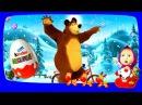 Маша и Медведь Киндер Сюрприз Все серии подряд Анимационное видео Новогодние Му...