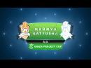 МАЙМУН - Katyusha 08.08.16