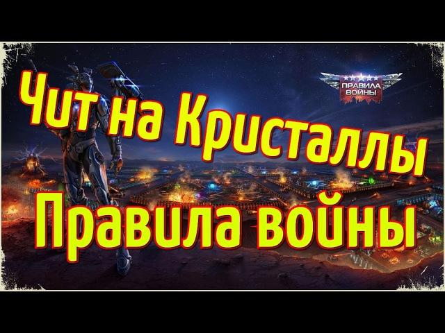 Чит правила войны на кристаллы Скачать чит - goo.gl/fe7Tox