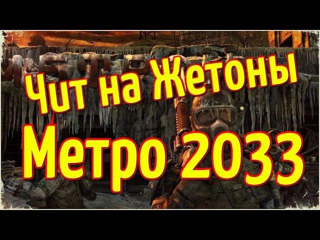 Чит на метро 2033 на жетоны Скачать чит - goo.gl/fe7Tox