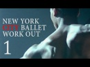 New York City Ballet Workout | Volume 1