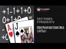Покерная математика Ауты в покере