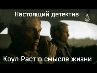 Мэттью Макконахи - Настоящий детектив | Коул Раст о смысле жизни