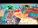 ЗЛОЙ АДМИН - МИСТЕР МАКС (Mister Max) УБИВАЕТ В МАЙНКРАФТ 10000 LVL | АНТИ ГРИФЕР ШОУ