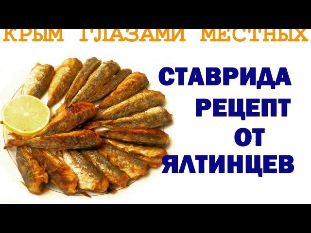 Крымская кухня   Ставрида   Готовим быстро