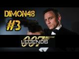 James Bond 007 Legends (на русском) часть#3