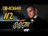 James Bond 007 Legends (на русском) часть#2