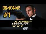 James Bond 007 Legends (на русском) часть#1